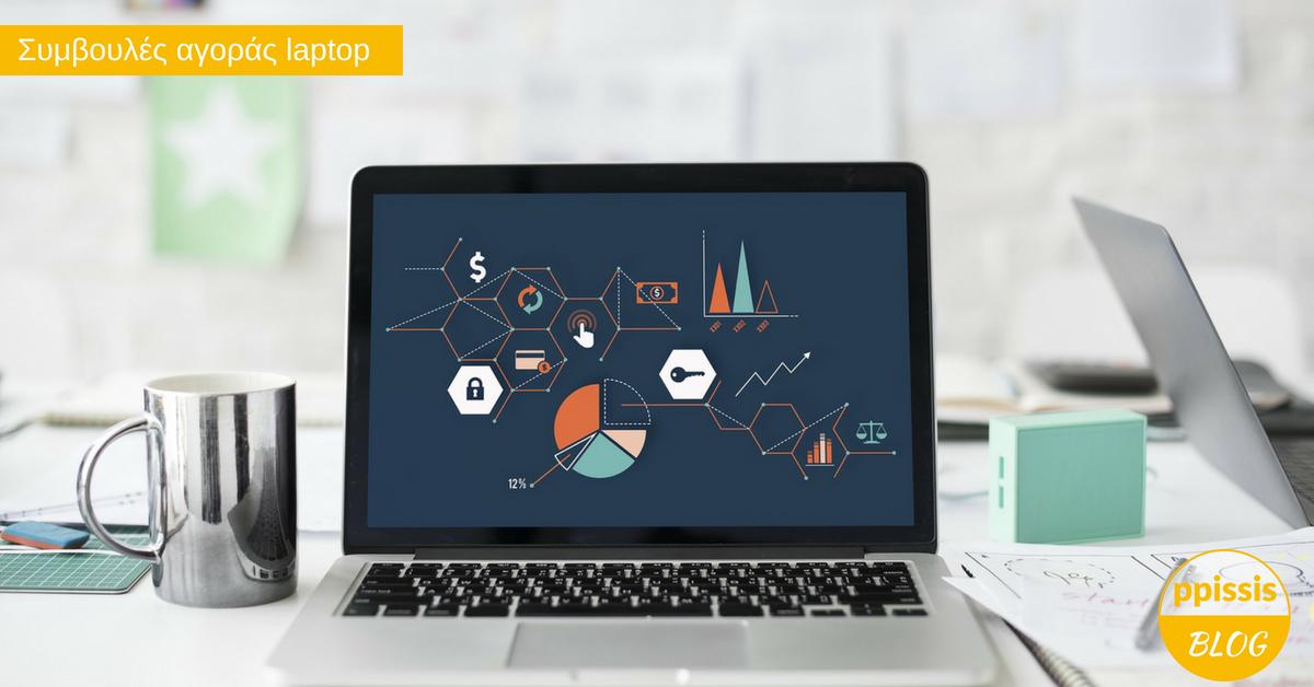 Συμβουλές αγοράς laptop από Κύπρο | Φτηνό, επαγγελματικό ή gaming; [updated 2019]