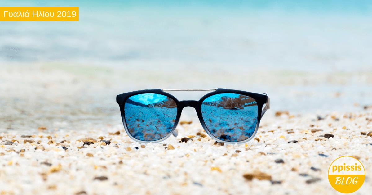 Βρες τα σωστά γυαλιά ηλίου για το πρόσωπό σου | Κύπρος 2019
